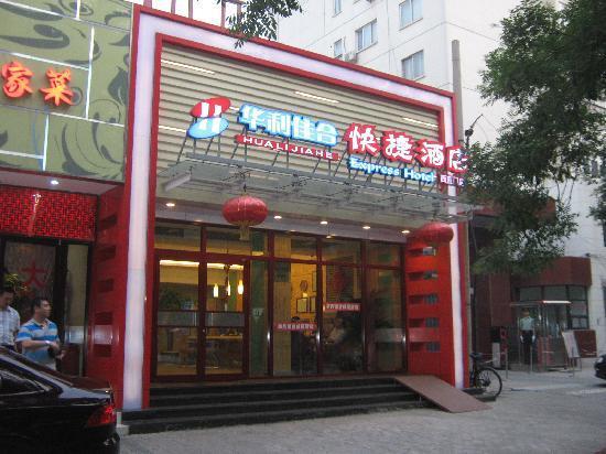 Hualijiahe Hotel (Beijing Xizhi Gate): 酒店外观