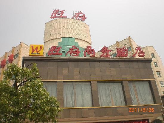 Yiyang Wangfu Business Hotel: 酒店外景