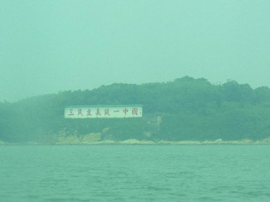 International Lettering Museum of Art of Xiamen: 邓小平提名:一国两制 统一中国