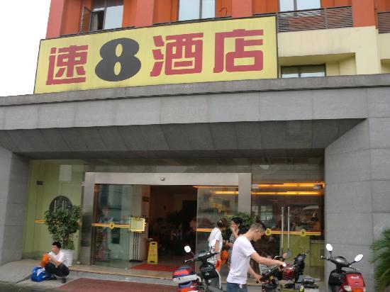 Super 8 Hotel Hangzhou Binjiang Xing Guang Da Dao: C:\fakepath\CIMG0199