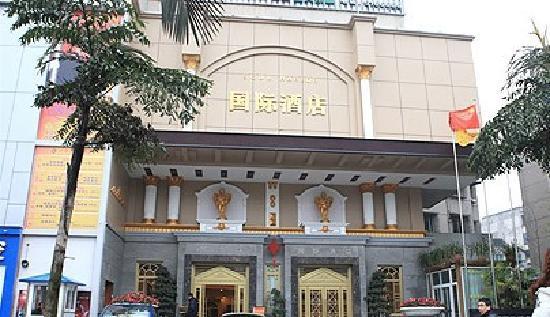 Center Harbor International Hotel : 外观