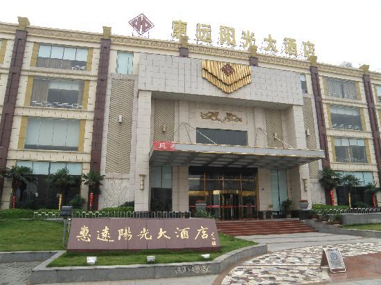 Huiyuan Sunshine Hotel: 酒店外貌