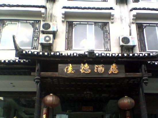 Jiade Hotel
