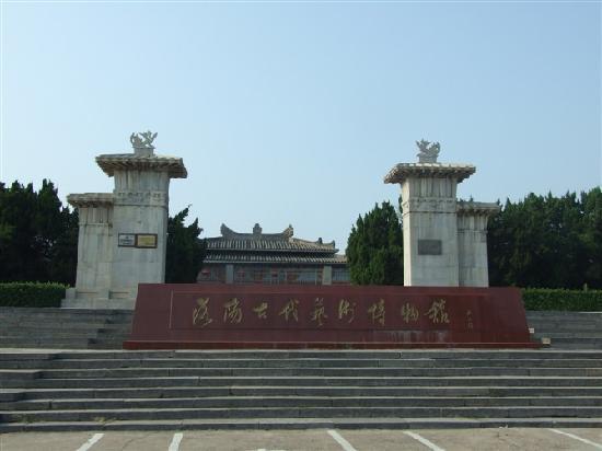 洛阳古墓博物馆