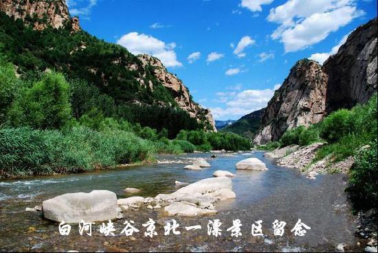 Baihe River Canyon