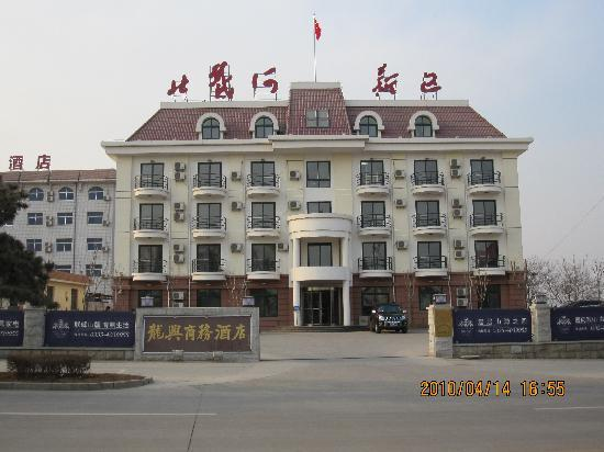 Longxing Business Hotel: 大门