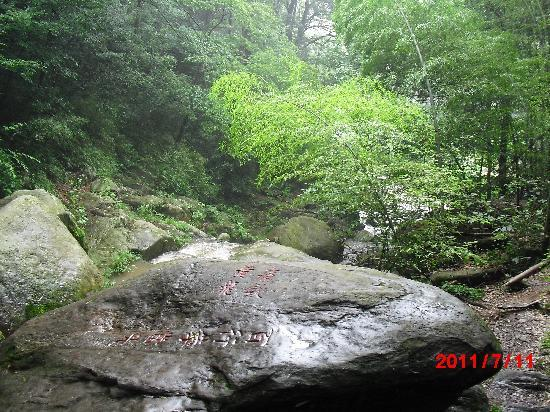 Huanglong Lake of Lushan Mountain: 石刻