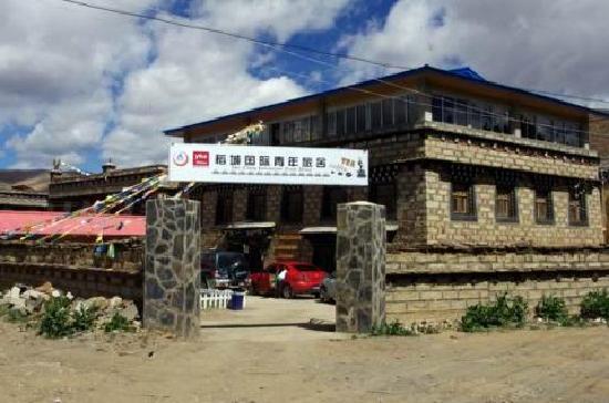 稻城國際青年旅舍