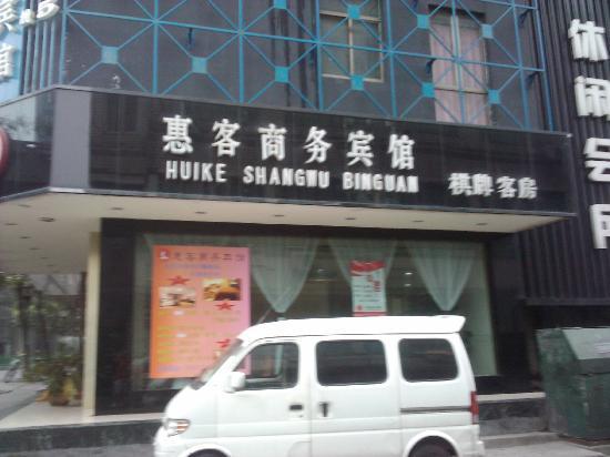 Huike Business Hotel