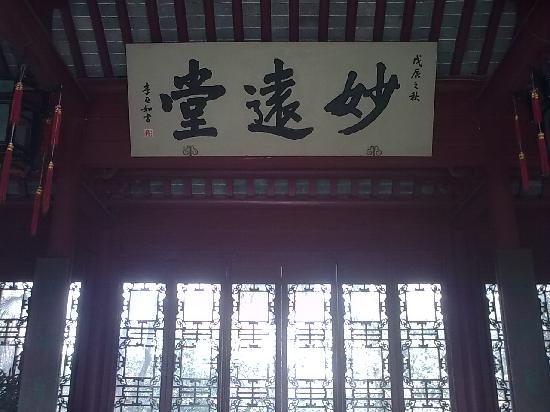 Changchun Ridge : 建筑还是古色古香的 很喜欢