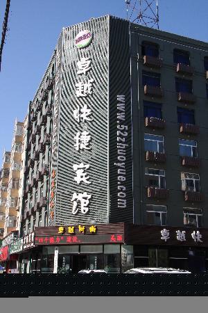 Zhuoyue Hotel (Xuanqing Street): 酒店正门