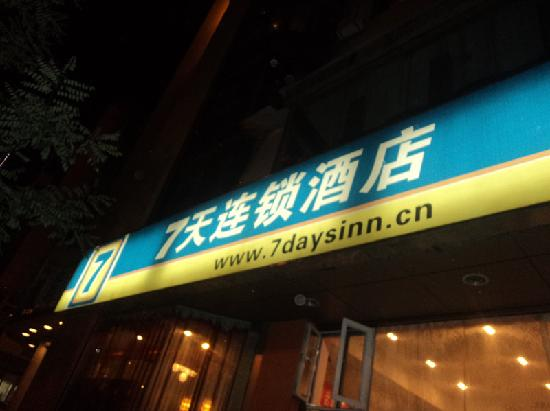 7 Days Inn (Dalian Gangwan Square): DSC04317