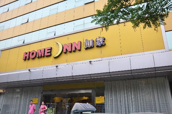 Home Inn Tianjin Binjiang Road: 照片 119