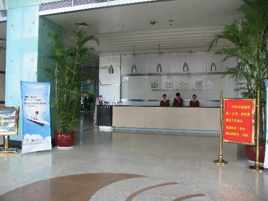 Shandong Aviation Mansion: 大堂