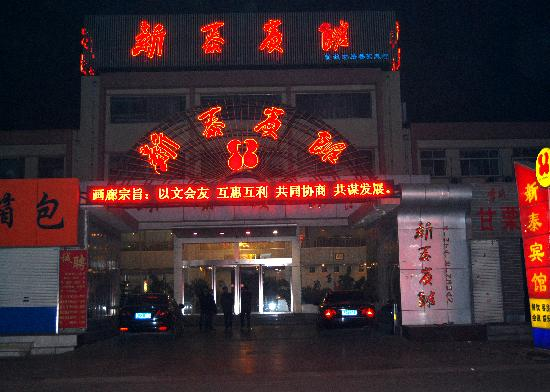 Xintai Hotel: getlstd_property_photo