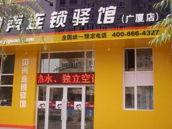 Shell Inn Group Mudanjiang Guangsha