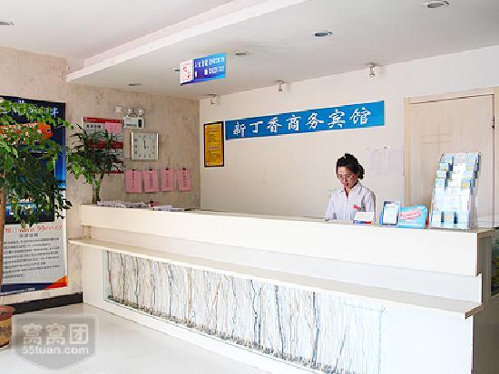 Xindingxiang Business Hotel Wushi Road: getlstd_property_photo