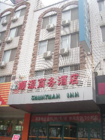 Shunyuan Business Hotel