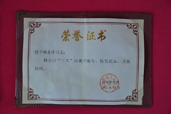 Haoyusao 009: 三八红旗手证书_6245