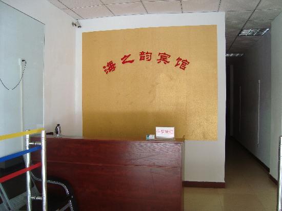Haizhiyun Hotel