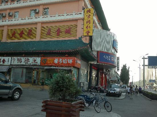 Hanting Express Baotou Wenhua Road: 外景
