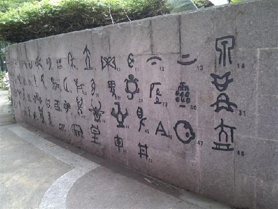 Guangzhou Uprising Martyrs Cemetery: 竹子