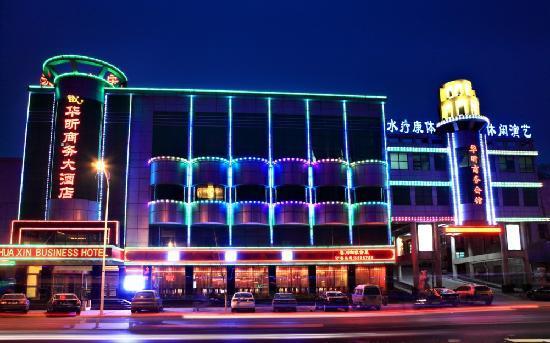 Huaxin Business Hotel: C:\fakepath\IOY7BTTY($)@K4)B_VXN0NQ