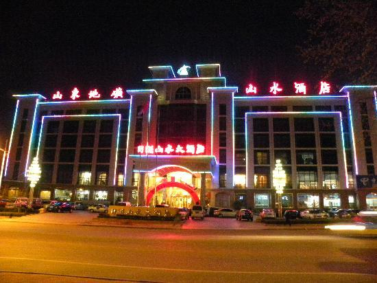Shan Shui Hotel : 酒店大堂