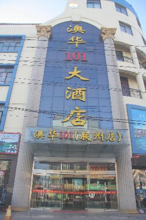 Photo of Aohua 101 Hotel Jiaozhou