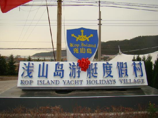 Photo of Kop Island Yacht Holiday Village Qingdao