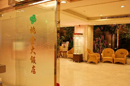 Park Hotel: 酒店大堂