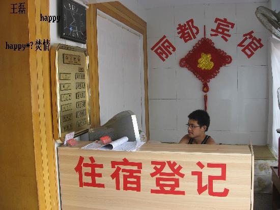 Pingyuan County, Chine : H:\IMG_0266.jpg