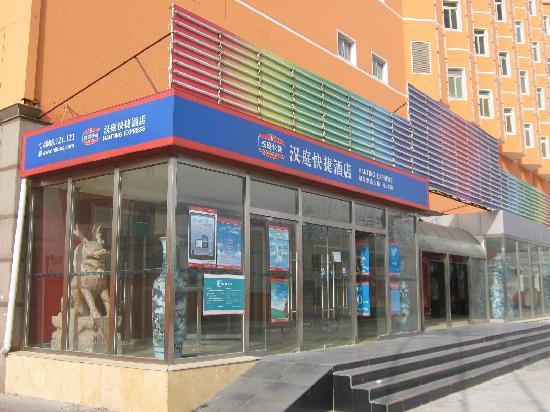 Hanting Express Beijing Caimanjie: 汉庭朝阳财满街店