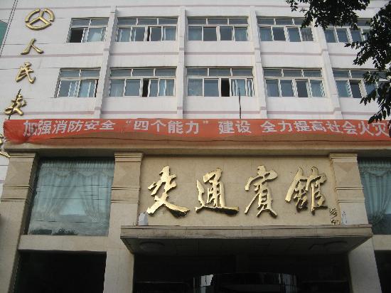 Xunhua County, จีน: 宾馆外景