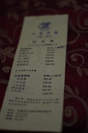 Tianyue Hotel: 价目表