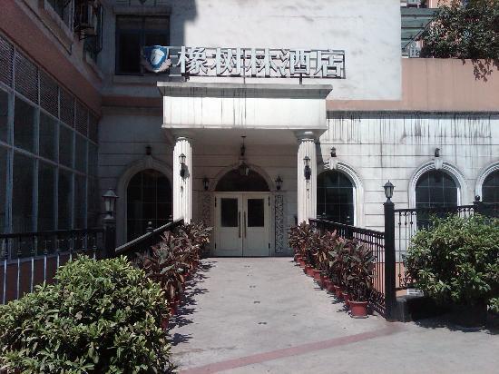 Oak Hotel (Chongqing Yicheng Guoji): 门口