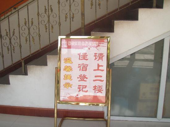 Jiake Express Hotel: 门厅指示