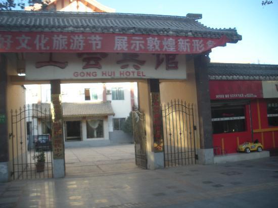 Gonghui Hotel