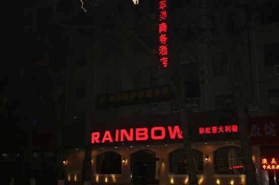 Aizhiyuan Film Theme Chain Hotel Jinan Bayi Yinzuo : 门面