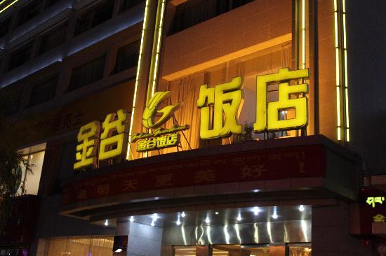 Golden Grain Hotel: 门面