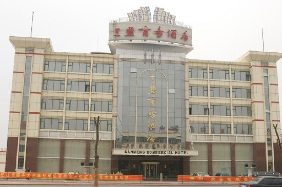 Sanmeng Business Hotel : getlstd_property_photo