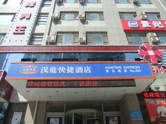 Hanting Inns & Hotels (Dalian Heishijiao): 大门照片