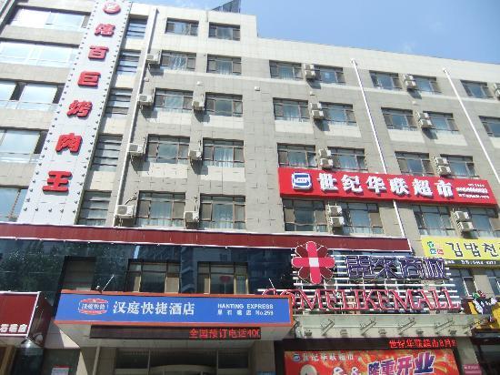 Hanting Inns & Hotels (Dalian Heishijiao): 酒店旁超市