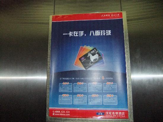 Hanting Inns & Hotels (Dalian Heishijiao) : 酒店电梯内