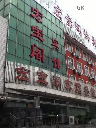 Hongbaoge Hotel: 酒店大门