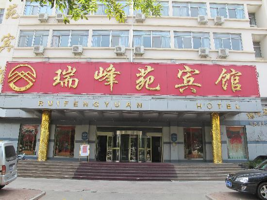 Ruifengyuan Hotel: getlstd_property_photo