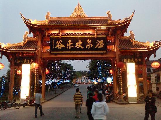 E Mei Shan Hot Spring Hotel : P1939_07-05-10