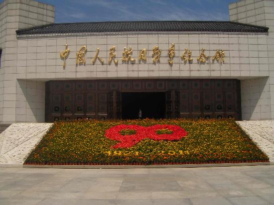 Chinese People's Anti-Japanese War Museum