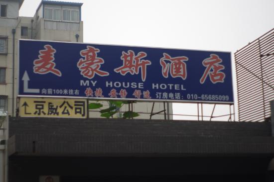 My House Hotel(Jianguomen) : 指示牌
