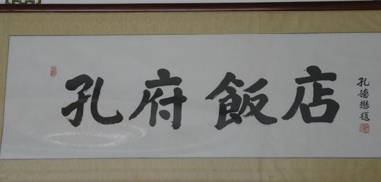 Confucius Mansions Hotel